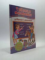 """Книжный клуб Таблиця множення у віршах і малюнках + Плакат-тренажер """"Вчимо таблицю множення"""""""