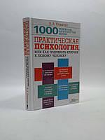 Книжковий клуб Практическая психология, или Как подобрать ключик к любому человеку. 1000 подсказок на все слу