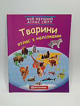 Картографія Атлас Мій перший атлас світу Тварини з наліпками