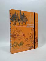 Око Sketchbook Скетчбук РУС Рисуем пейзаж [2] оранжевый