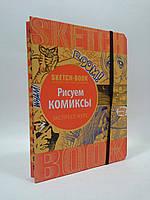 Око Sketchbook Скетчбук РУС Рисуем комикс Экспресс-курс рисования (желто-синий переплет)