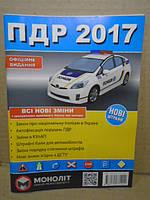 Правила дорожного движения (ПДР) 2017 на украинском языке