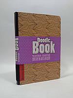 Doodltbook Дудлбук УКР Техніки творчої візуализації світлий
