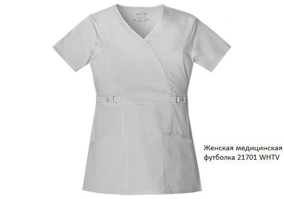 "Женская медицинская футболка ""назапах"" Luxe 21701, ТМ Cherokee"