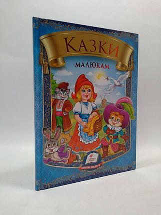 Пегас Веселка УКР Казки малюкам, фото 2