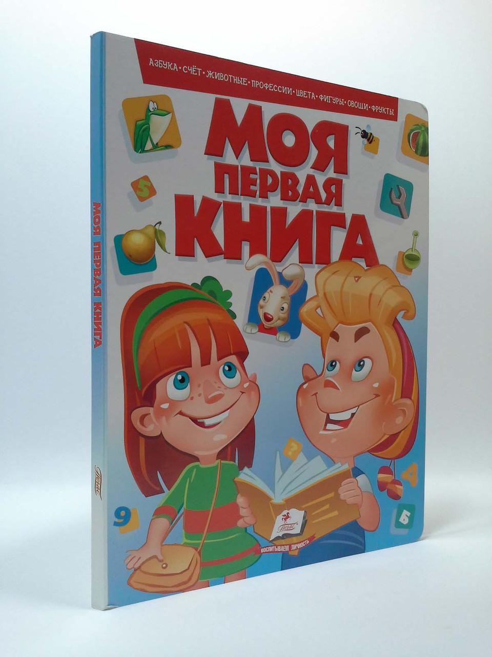 Пегас Картон А4 Моя первая книга №1 красная
