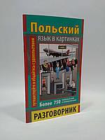 СлРр Арій Разговорник Польский язык в картинках (750 слов)