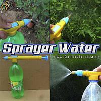 "Насадка-опрыскиватель - ""Sprayer Water"""