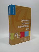 Торсінг Сучасний словник іншомовних слів Нечволод, фото 1