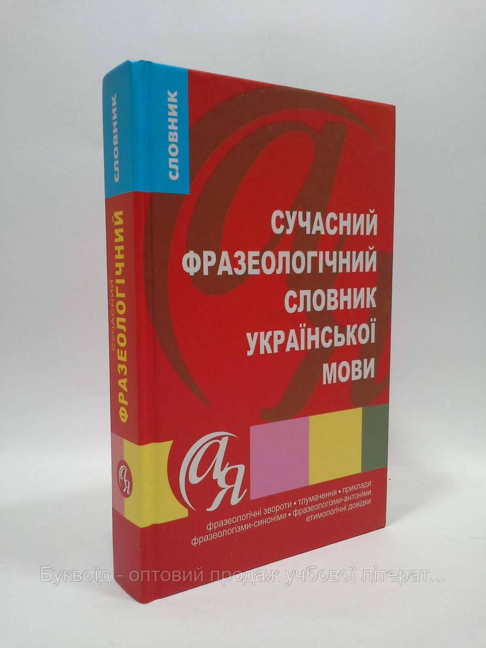 СлРс Торсінг Сучасний фразеологічний словник укр мови (150 000)