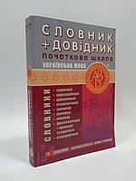 Українська мова Словник довідник Початкова школа Співак Весна