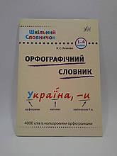 Шкільний словничок Орфографічний словник