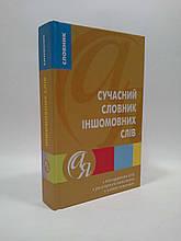 Торсінг Сучасний словник іншомовних слів Нечволод