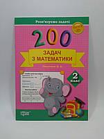 Торсінг Практикум Розвязуємо задачі 200 задач з математики 002 кл Васютенко