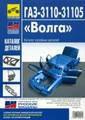 ГАЗ 3110/31105 кат кузовных деталей Третий Рим/0632