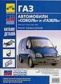 Газель и Соболь каталог кузовных деталей Третий Рим/0631