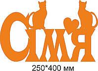 Свадебные аксессуары  семья с котятами 2