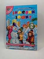 Робочий зошит Зимові канікули 2 клас Вознюк