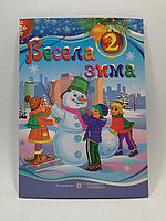 Робочий зошит Весела зима 2 клас Вознюк