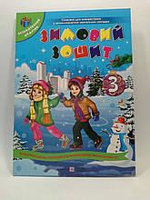 Робочий зошит Зимові канікули 3 клас Вознюк
