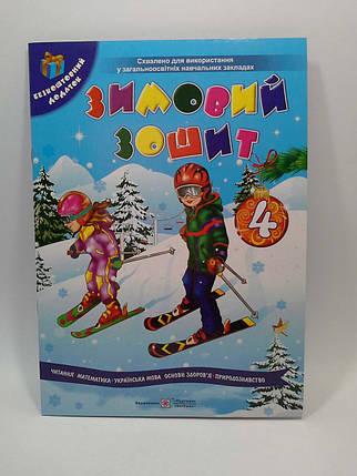 Робочий зошит Зимові канікули 4 клас Вознюк, фото 2