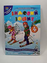 Робочий зошит Зимові канікули 4 клас Вознюк