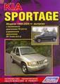 KIA Sportage 99-2005 рем Легион б2,0/д2,0