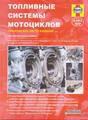 Топливные системы мотоциклов. Ремонт и техн.обслуживание Алфамер (тв)
