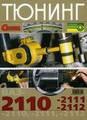 Тюнинг ВАЗ 2110/11/12 цв/рук в фото За Рулем стр.152