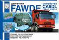 FAW двигатели CA6DL (Евро 2,3) экспл.т/о. ремонт Диез