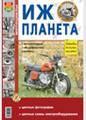 Мотоцикл ИЖ цв/рем в фото МирАвтокниг