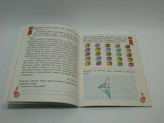 Ранок Робочий зошит Супер канікули 4 клас Розвивальні завдання ігри головоломки ребуси, фото 2