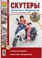 Скутеры друхтактные и четырехтактные цв/ремонт в фото МирАвтокниг