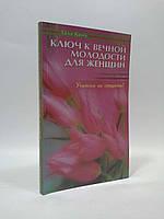 Эзо Квин Ключ к вечной молодости для женщин