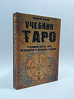 Эзо Клюев Учебник ТАРО Традиции карты таро психология и практика гаданий