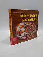 Картон Книжка схованка Що у кого на обід Федієнко