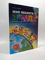 Моя планета Земля Енцеклопедія Довідник Книга для читання Федієнко