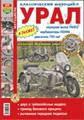 Мотоцикл Урал (Соло/Соло-Классик/Волк) двиг. 650,750 цв/рем в фото МирАвтокниг