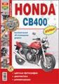 Мотоциклы HONDA СВ400 цв/рем в фото МирАвтокниг
