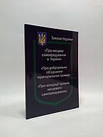 ЮрЕк КУ 2015 КУ Закон України Про місцеве самоврядування Асоціації органів місцевого самоврядування