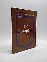ЮрЕк КУ 2015 КУ Закон України Про нотаріат Паливода
