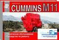 Двигатели CUMMINS М11 ремонт и т/о Диез стр.224 (мяг)