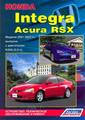 Honda Integra/Acura RSX 2001-07 рем Легион б 2,0 стр.392
