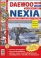 Daewoo Nexia с 1994+c 2003+с 2008 рем цв/фото Я ремонтирую сам МАК б1,5/1,6 стр.400