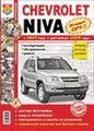 ВАЗ 2123 Chevrolet Niva с 01+рестайлинг с 09 (1,7 л.Евро-3) цв/рем в фото Я ремонтирую сам МАК