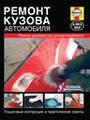 Ремонт кузова автомобиля рем Алфамер (тв)