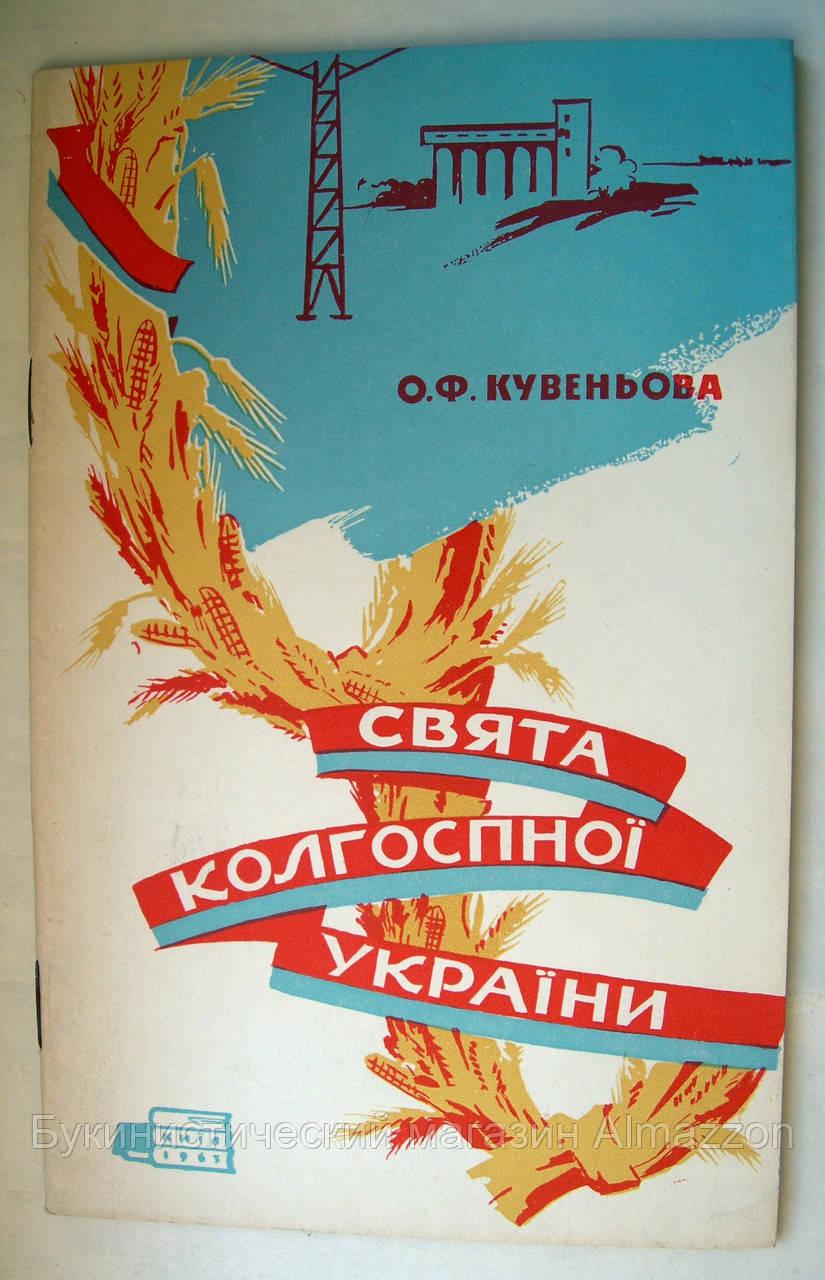 "О.Кувеньова ""Свята колгоспної України"" 1963 год"