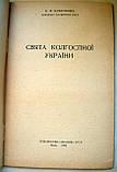 """О.Кувеньова """"Свята колгоспної України"""" 1963 год, фото 2"""