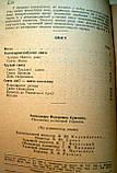 """О.Кувеньова """"Свята колгоспної України"""" 1963 год, фото 3"""