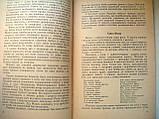 """О.Кувеньова """"Свята колгоспної України"""" 1963 год, фото 4"""